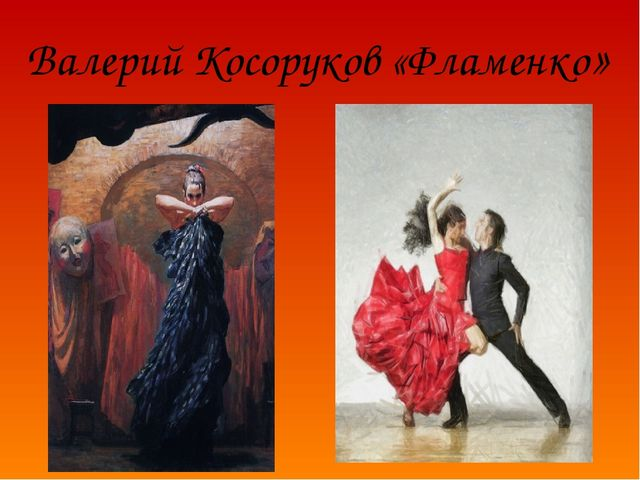 Валерий Косоруков «Фламенко»