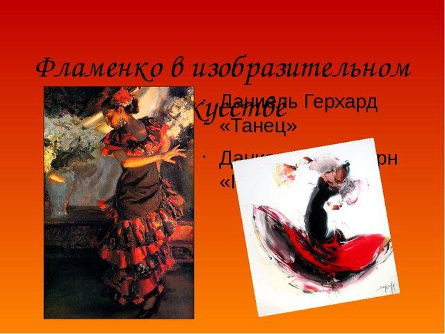 Фламенко в изобразительном искусстве Даниель Герхард «Танец» Даниэль Денсборн...
