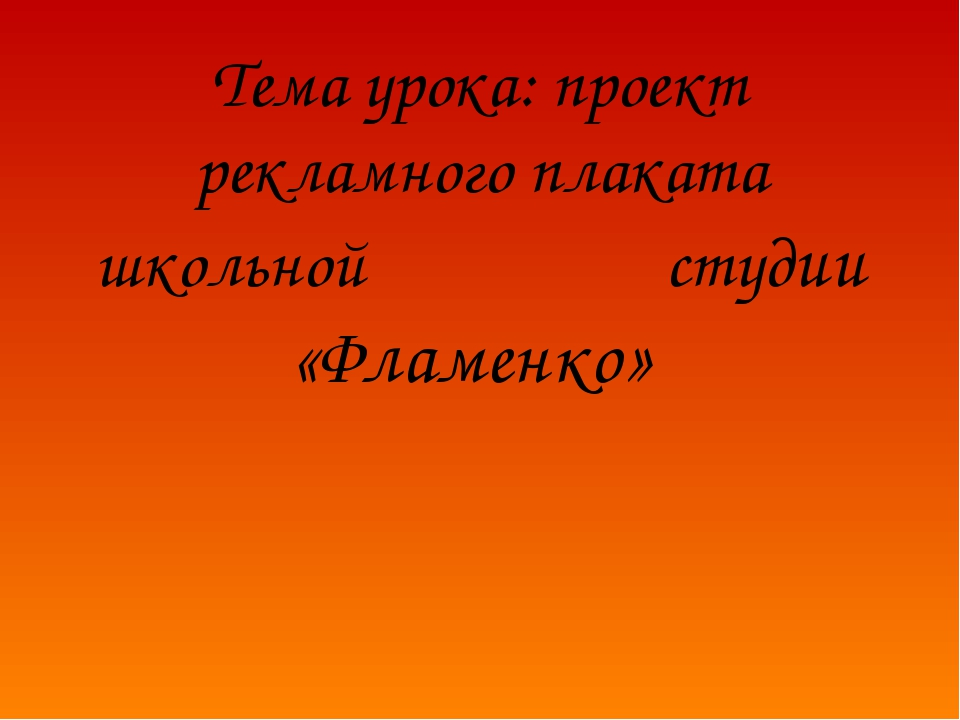 Тема урока: проект рекламного плаката школьной студии «Фламенко»