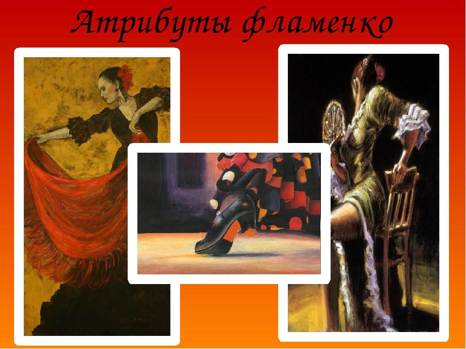 Атрибуты фламенко