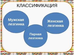 КЛАССИФИКАЦИЯ Мужская лезгинка Женская лезгинка Парная лезгинка