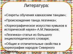 Литература: «Секреты обучения кавказским танцам»; «Происхождение танца лезгин