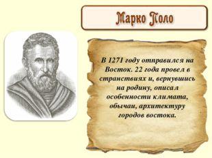 В 1271 году отправился на Восток. 22 года провел в странствиях и, вернувшись