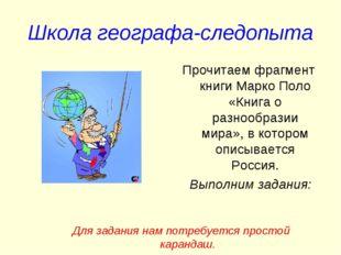 Школа географа-следопыта Прочитаем фрагмент книги Марко Поло «Книга о разнооб