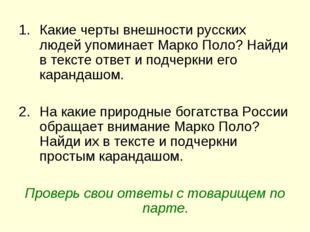 Какие черты внешности русских людей упоминает Марко Поло? Найди в тексте отве