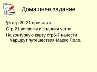 Домашнее задание §5 стр 20-21 прочитать Стр.21 вопросы и задания устно, На ко