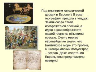 Под влиянием католической церкви в Европе в 5 веке география пришла в упадок!