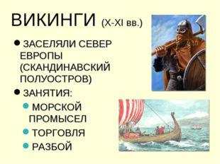 ЗАСЕЛЯЛИ СЕВЕР ЕВРОПЫ (СКАНДИНАВСКИЙ ПОЛУОСТРОВ) ЗАНЯТИЯ: МОРСКОЙ ПРОМЫСЕЛ ТО