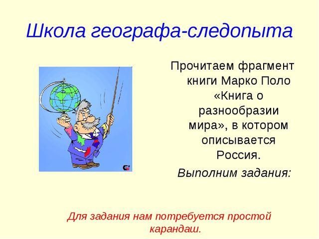 Школа географа-следопыта Прочитаем фрагмент книги Марко Поло «Книга о разнооб...