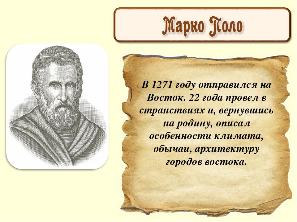 В 1271 году отправился на Восток. 22 года провел в странствиях и, вернувшись...