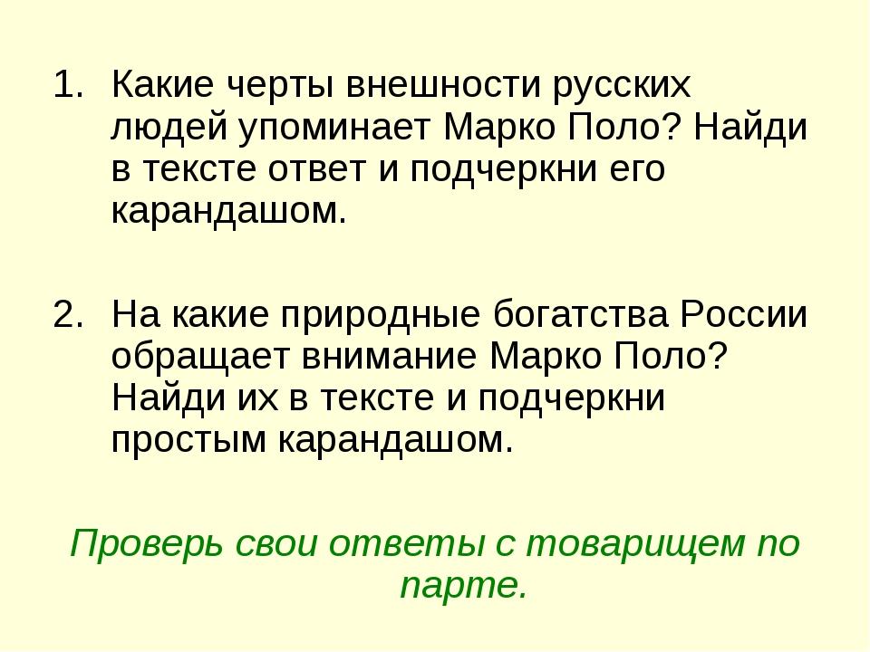 Какие черты внешности русских людей упоминает Марко Поло? Найди в тексте отве...