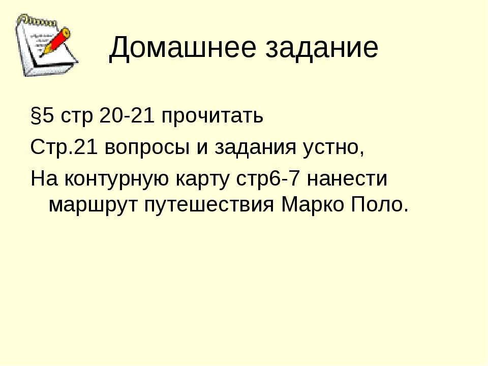 Домашнее задание §5 стр 20-21 прочитать Стр.21 вопросы и задания устно, На ко...