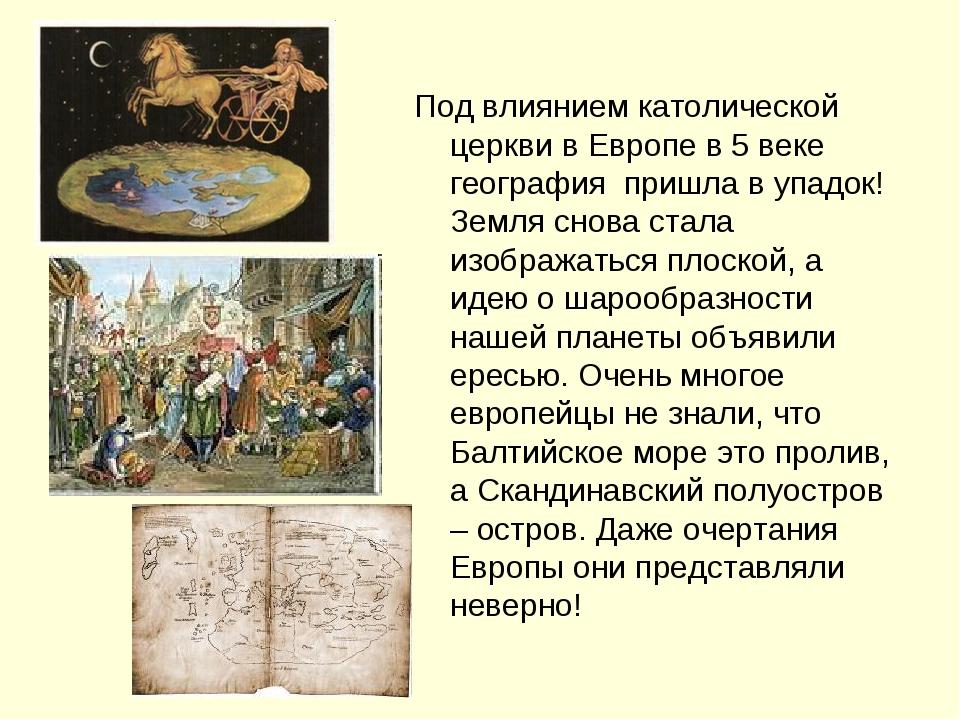 Под влиянием католической церкви в Европе в 5 веке география пришла в упадок!...