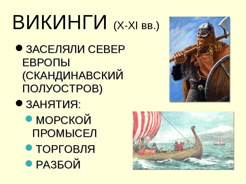 ЗАСЕЛЯЛИ СЕВЕР ЕВРОПЫ (СКАНДИНАВСКИЙ ПОЛУОСТРОВ) ЗАНЯТИЯ: МОРСКОЙ ПРОМЫСЕЛ ТО...