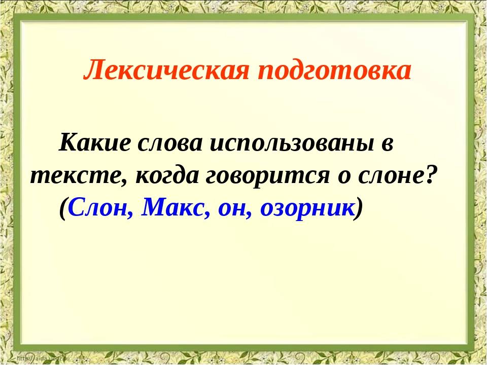 Лексическая подготовка Какие слова использованы в тексте, когда говорится о с...