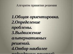 Алгоритм принятия решения 1.Общая ориентировка. 2.Определение проблемы. 3.Выд