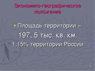 * Экономико-географическое положение Площадь территории – 197, 5 тыс. кв. км.