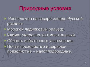 * Природные условия Расположен на северо-западе Русской равнины. Морской ледн