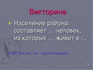 * Викторина Население района составляет … человек, из которых … живет в … ОТВ