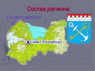 * Состав региона Ленинградская область