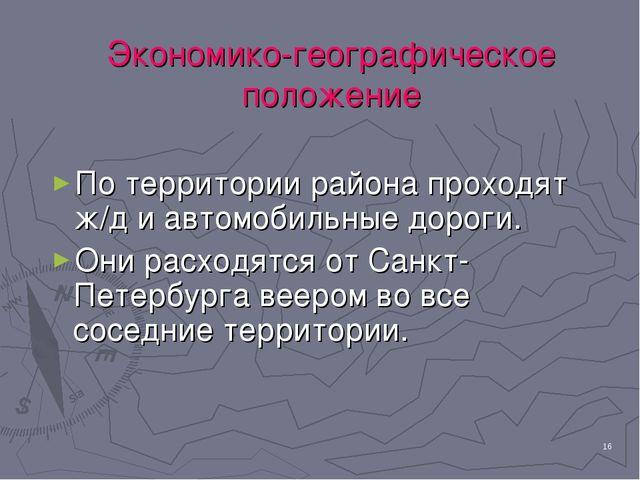 * Экономико-географическое положение По территории района проходят ж/д и авто...