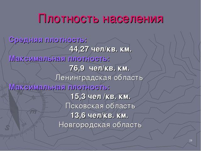 * Плотность населения Средняя плотность: 44,27 чел/кв. км. Максимальная плотн...