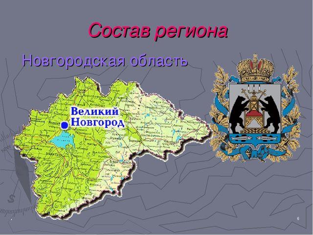 * Состав региона Новгородская область
