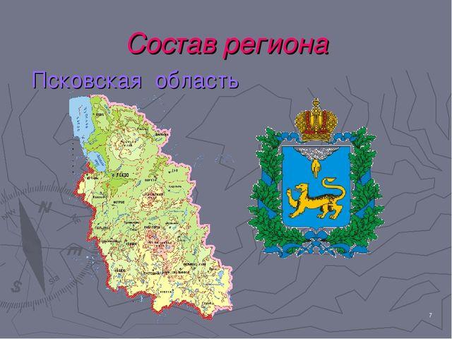 * Состав региона Псковская область