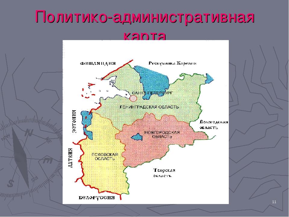 * Политико-административная карта
