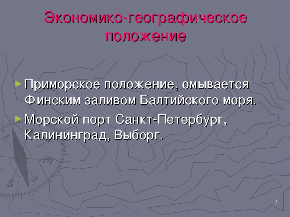 * Экономико-географическое положение Приморское положение, омывается Финским...