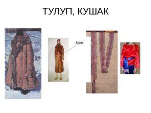ТУЛУП, КУШАК Одевался ямщик зимой в тулуп, чтобы в самый сильный мороз ему не