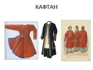 КАФТАН Длинная мужская верхняя одежда – кафтан.