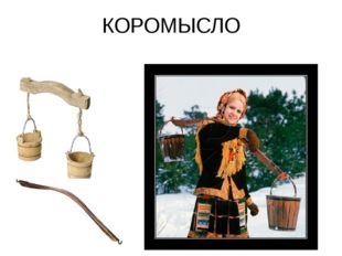КОРОМЫСЛО Изготовленное из дерева. На коромысле носят воду в вёдрах.