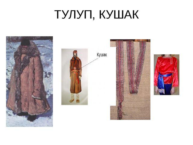 ТУЛУП, КУШАК Одевался ямщик зимой в тулуп, чтобы в самый сильный мороз ему не...