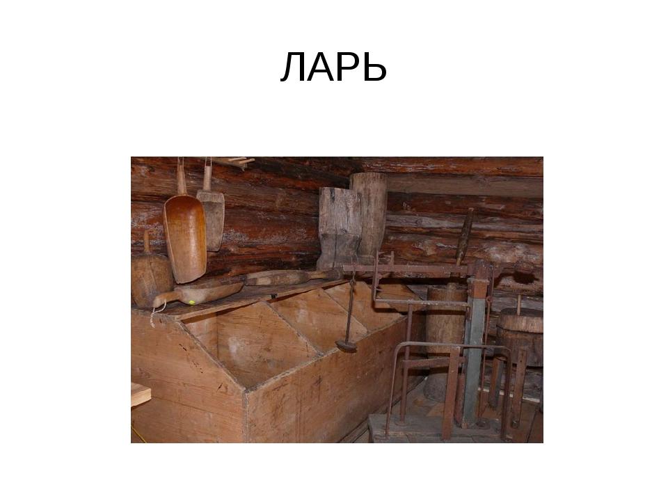 ЛАРЬ Ларь (устаревшее) – большой деревянный ящик для хранения чего-нибудь. Му...