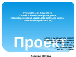 Муниципальное бюджетное общеобразовательное учреждение «Хоринская средняя общ