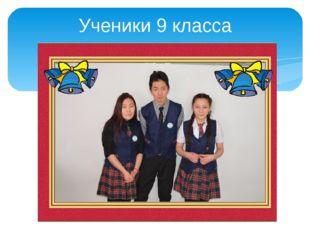 Ученики 9 класса