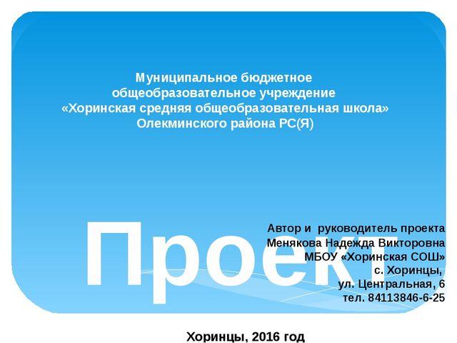 Муниципальное бюджетное общеобразовательное учреждение «Хоринская средняя общ...