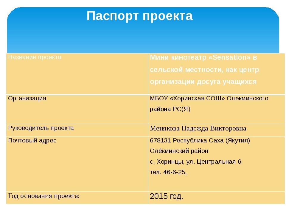 Паспорт проекта Название проекта Мини кинотеатр «Sensation» в сельской местно...