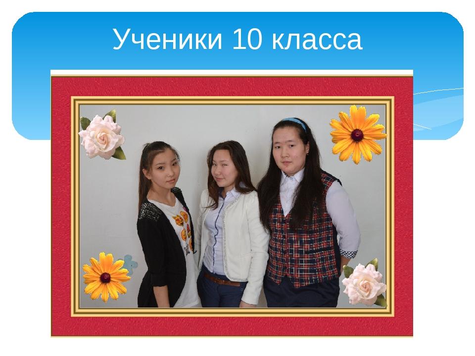 Ученики 10 класса