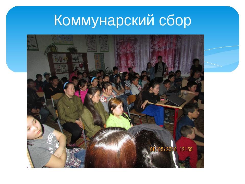 Коммунарский сбор