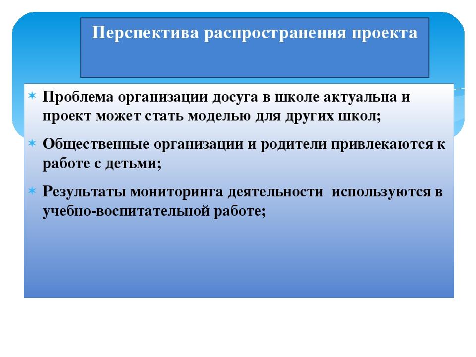 Перспектива распространения проекта Проблема организации досуга в школе актуа...