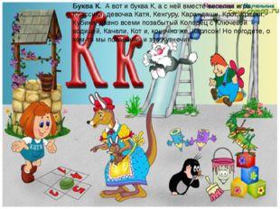 Буква К.А вот и буква К, а с ней вместе веселая игра Классики, девочка Катя