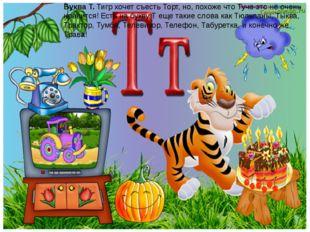 Буква Т.Тигр хочет съесть Торт, но, похоже что Туче это не очень нравится! Е