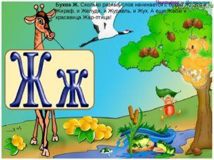 Буква Ж.Сколько разных слов начинается с буквы Ж! Это и Жираф, и Желуди, и Ж