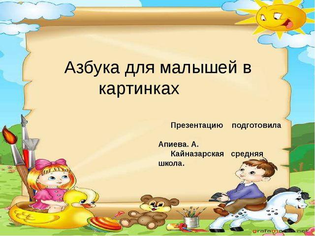Азбука для малышей в картинках Азбука для малышей в картинках Презентацию под...