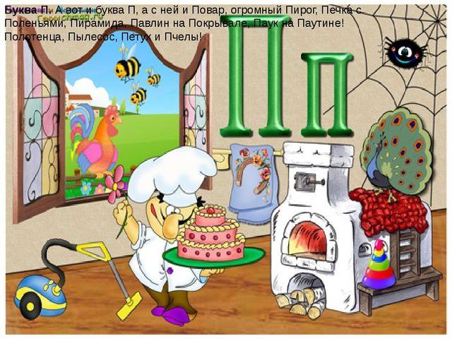 Буква П.А вот и буква П, а с ней и Повар, огромный Пирог, Печка с Поленьями,...