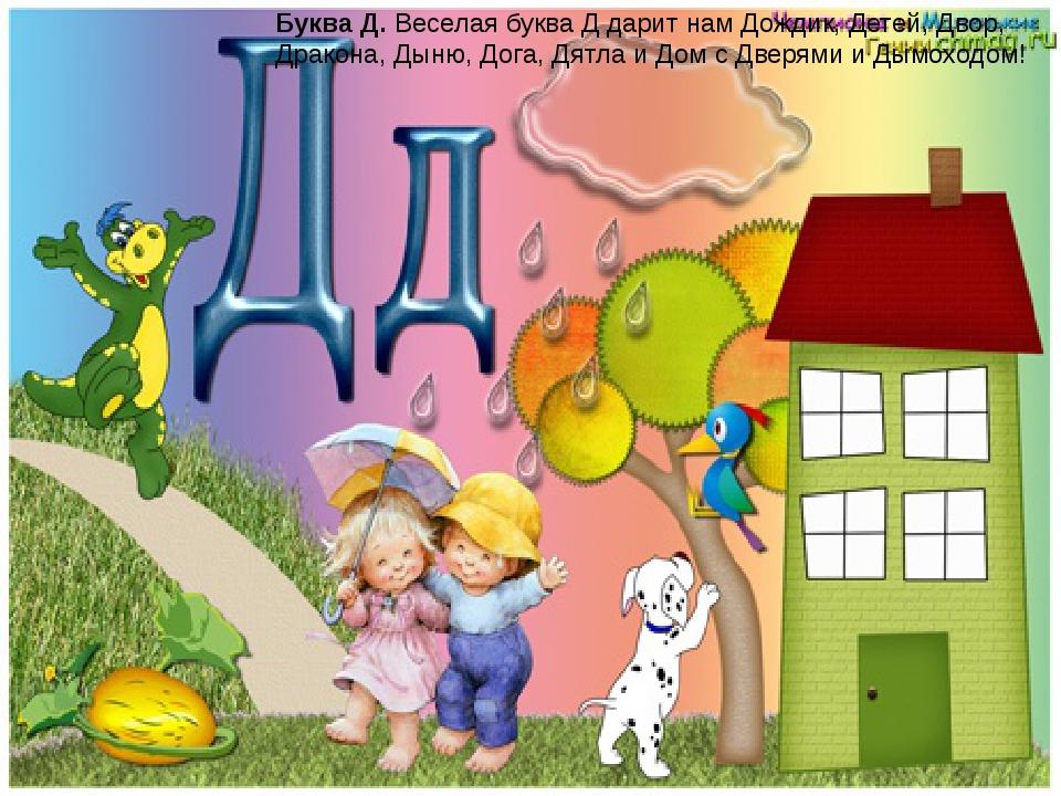 Буква Д.Веселая буква Д дарит нам Дождик, Детей, Двор, Дракона, Дыню, Дога,...