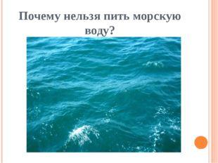 Почему нельзя пить морскую воду?