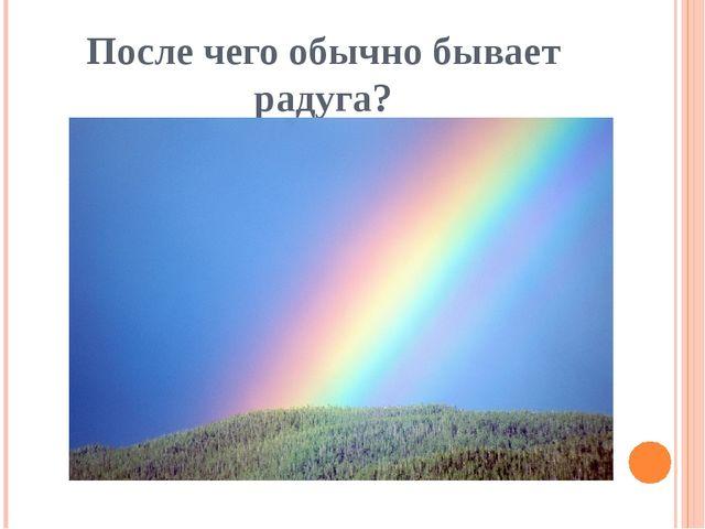 После чего обычно бывает радуга?